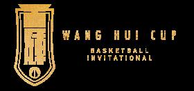 王輝盃全國籃球邀請賽