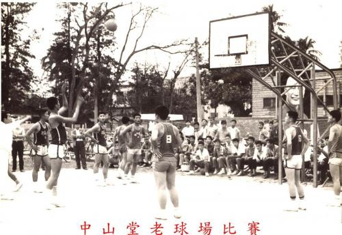 中山堂老球場比賽