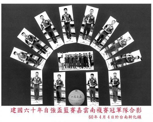 60年自強盃嘉雲南複賽冠軍